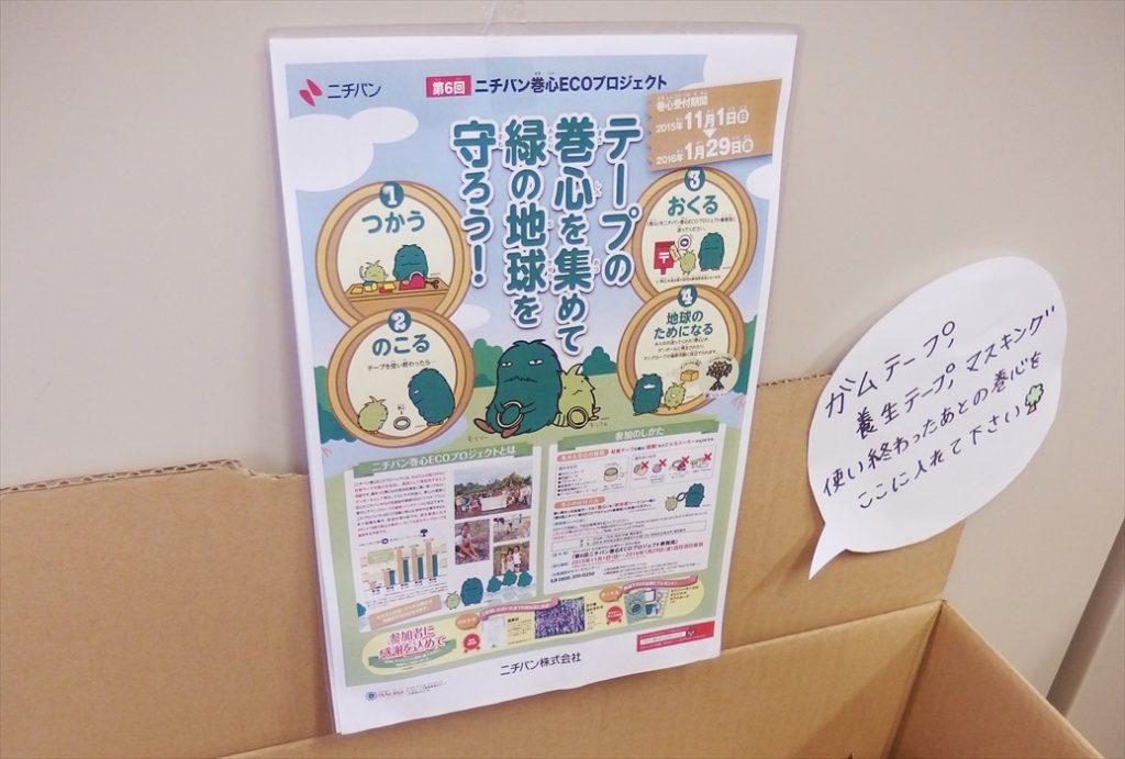 引越資材エコプロジェクトポスター