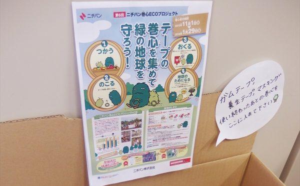 引越資材エコプロジェクト