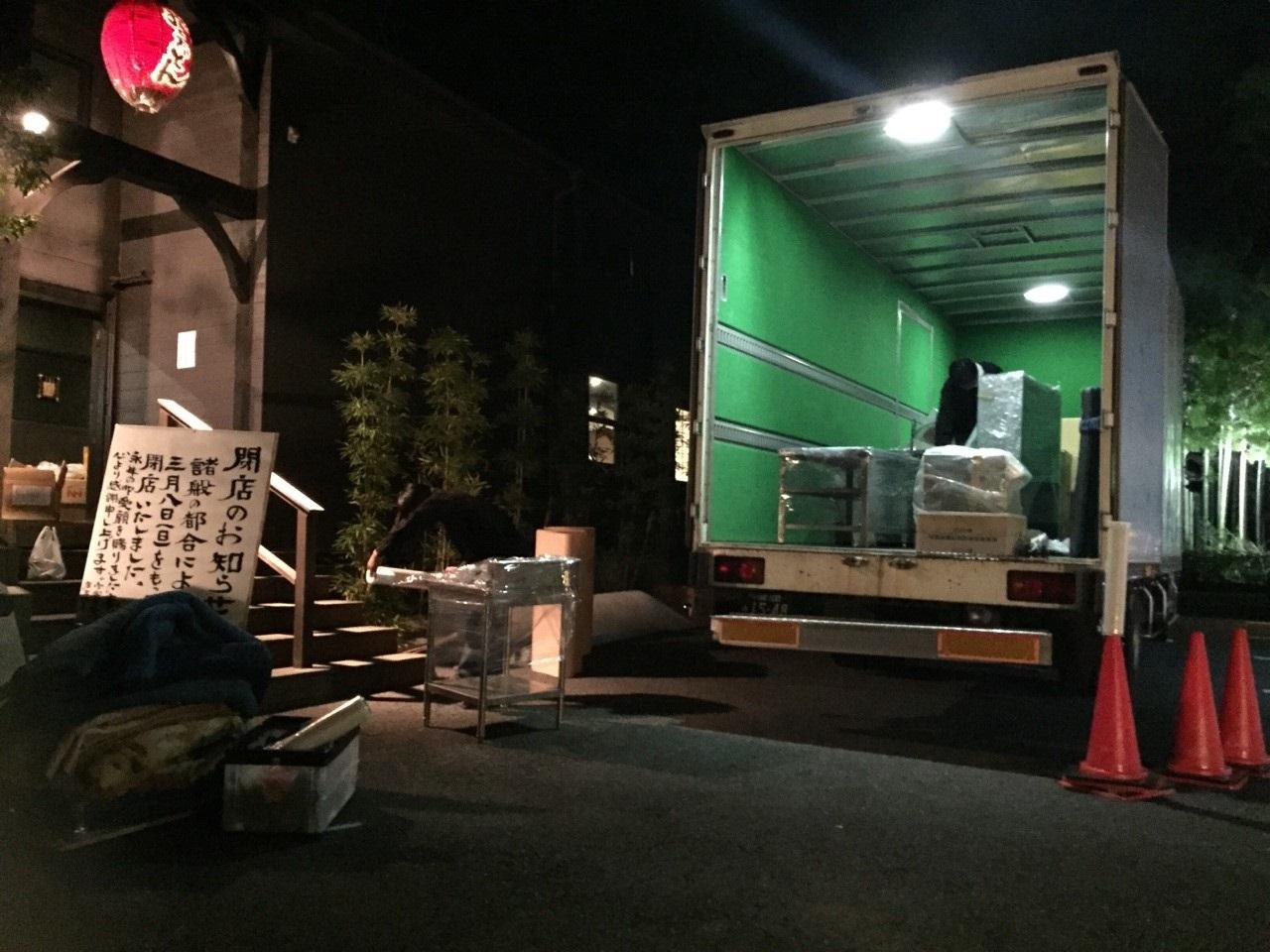 店舗閉店で荷物保管作業