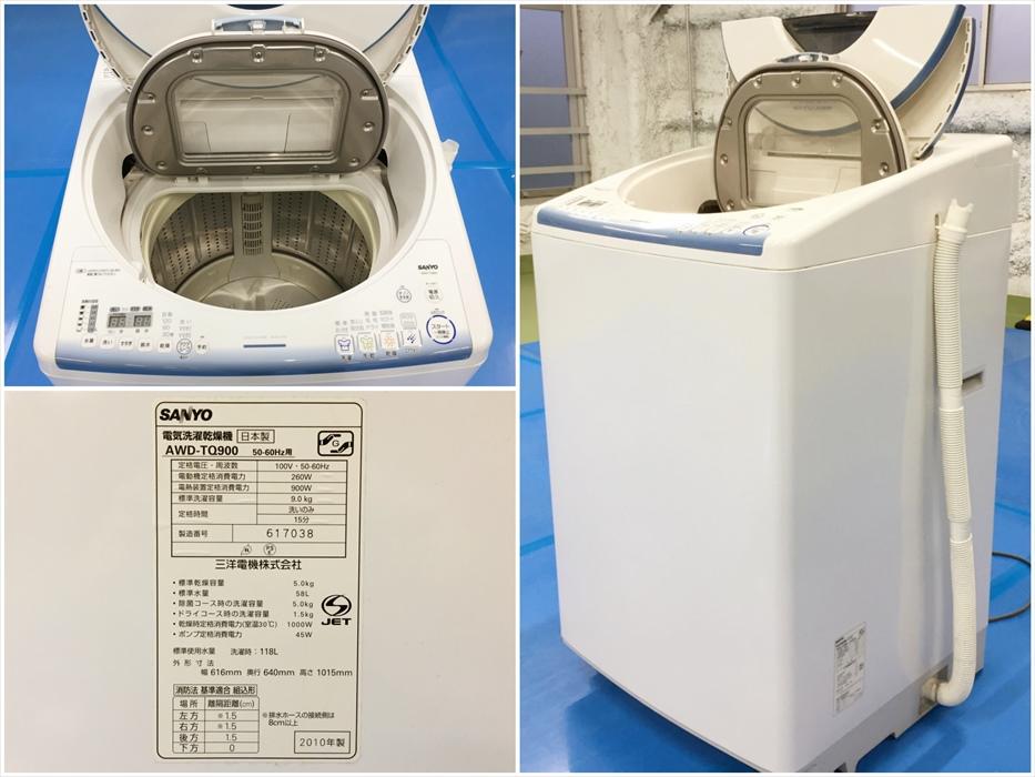2010年製:8年前の洗濯機