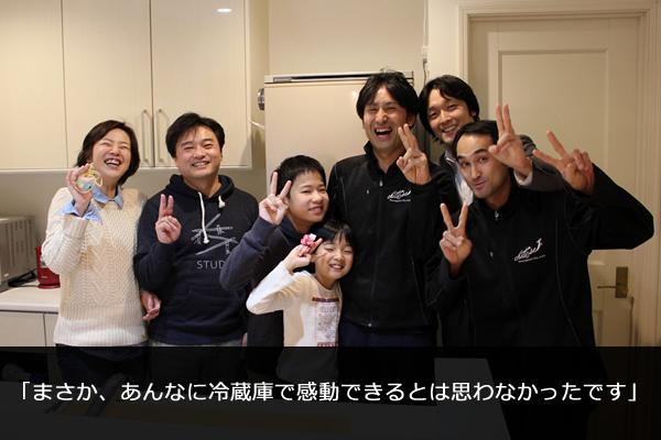 【お客様インタビュー】東京都日野市 田中家の皆様