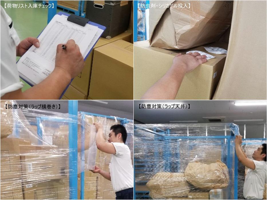 荷物の保管作業