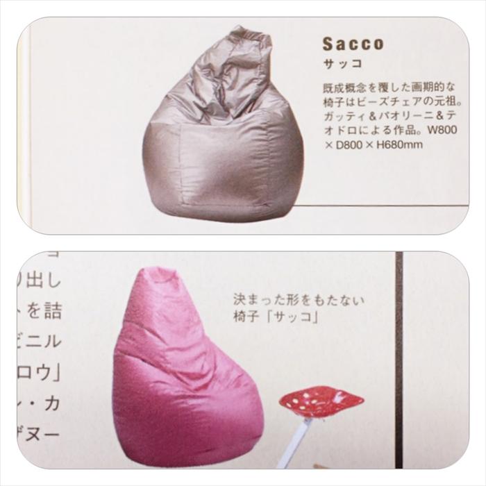 Sacco(サッコ)