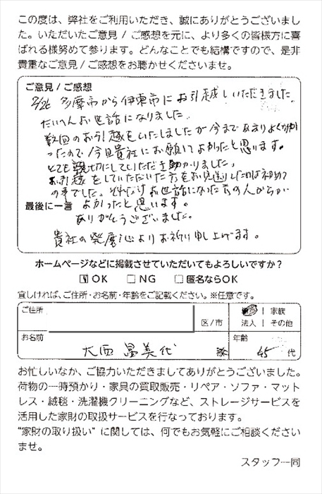 引越保管終了後のお客様記念撮影.6