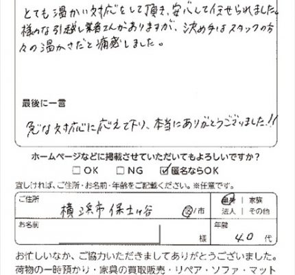 引越保管終了後のお客様記念撮影.8