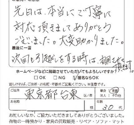 引越保管終了後のお客様記念撮影.1