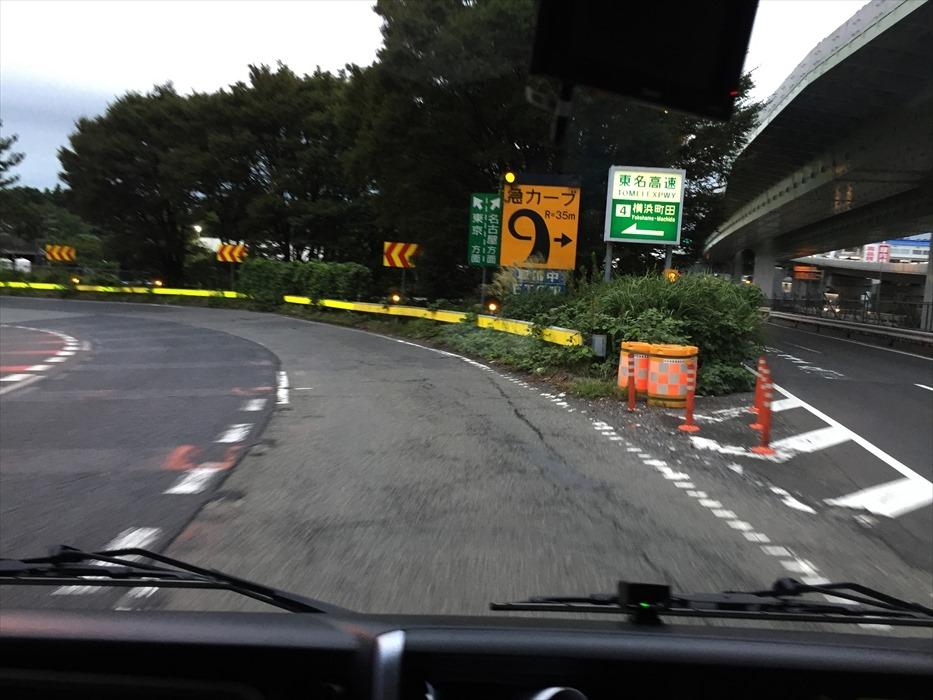 横浜町田インター