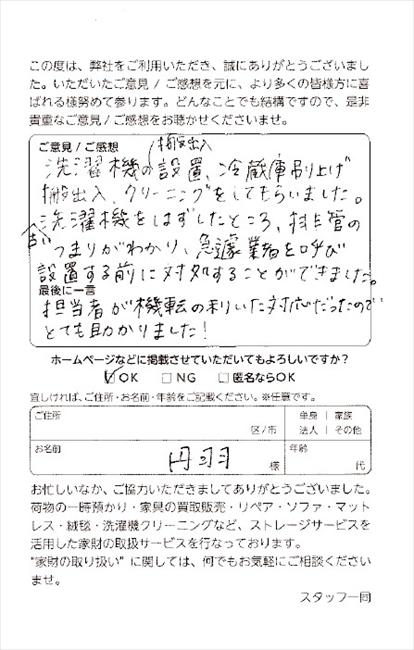 引越・荷物預かり・クリーニングご利用のお客様ハガキ.2
