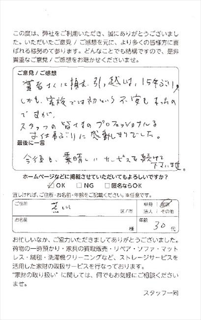 引越・荷物預かり・クリーニングご利用のお客様ハガキ.5