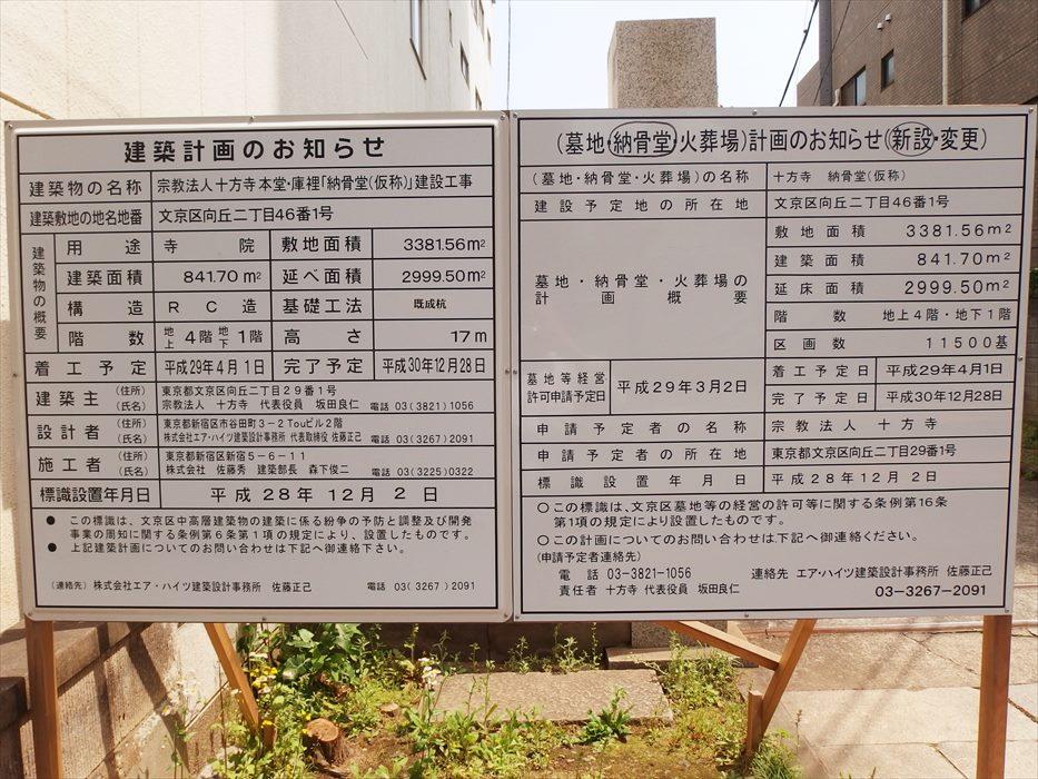 建築計画の看板