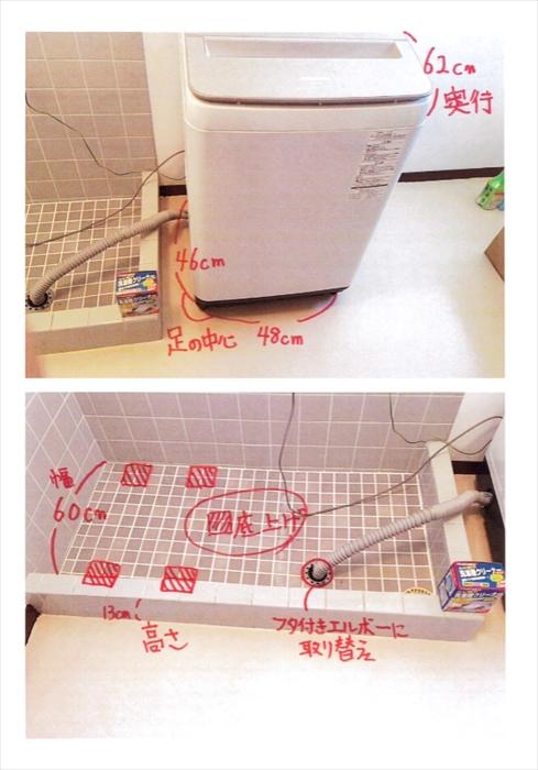 洗濯機かさ上げの便利サービス