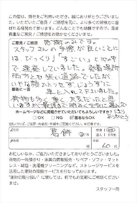 引越・荷物預かり・クリーニングご利用のお客様ハガキ.3