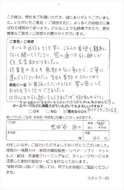 引越・荷物預かり・クリーニングご利用のお客様ハガキ.1
