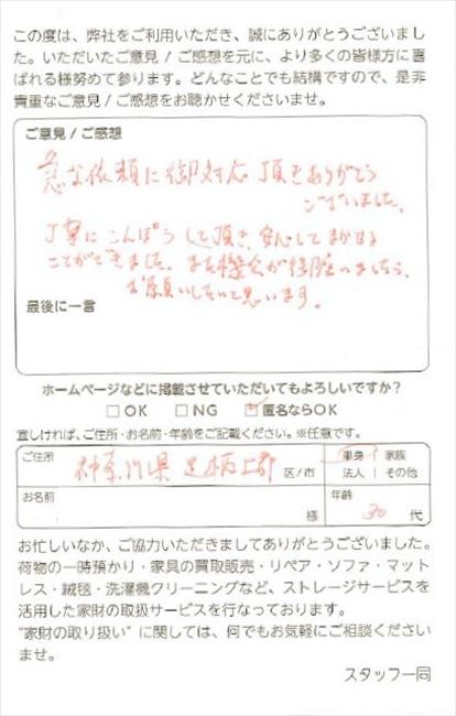 引越・荷物預かり・クリーニング・梱包ご利用のお客様ハガキ.4
