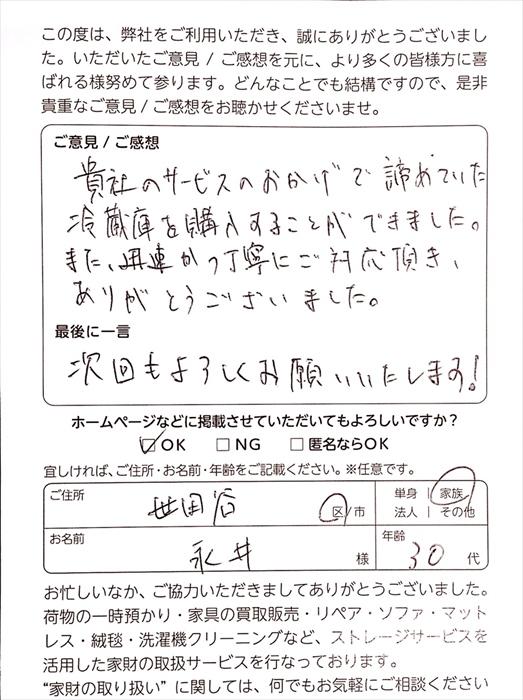 冷蔵庫手吊り上げ作業後のお客様ハガキ.2