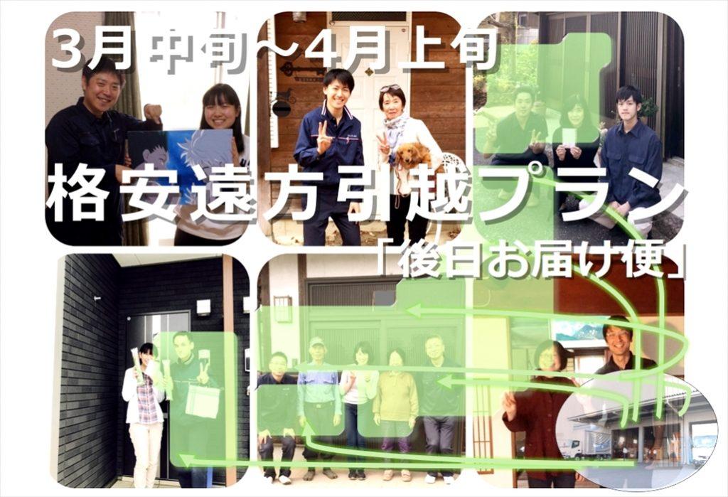 格安遠方引越プラン「後日お届け便」