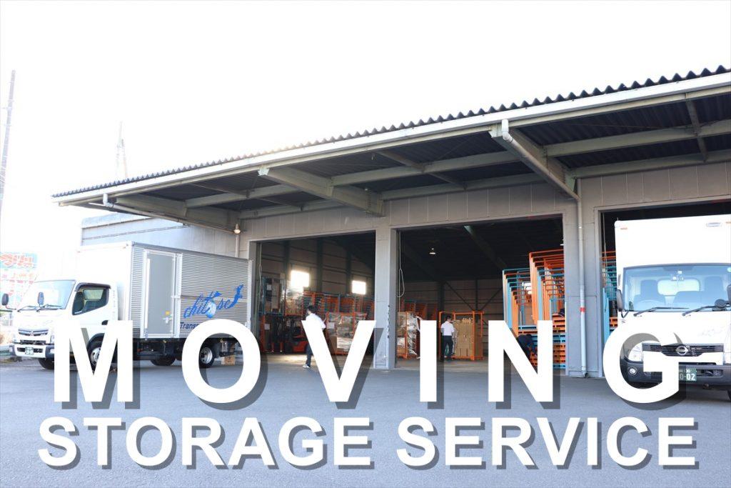 引越保管便|MOVING STORAGE SERVICE
