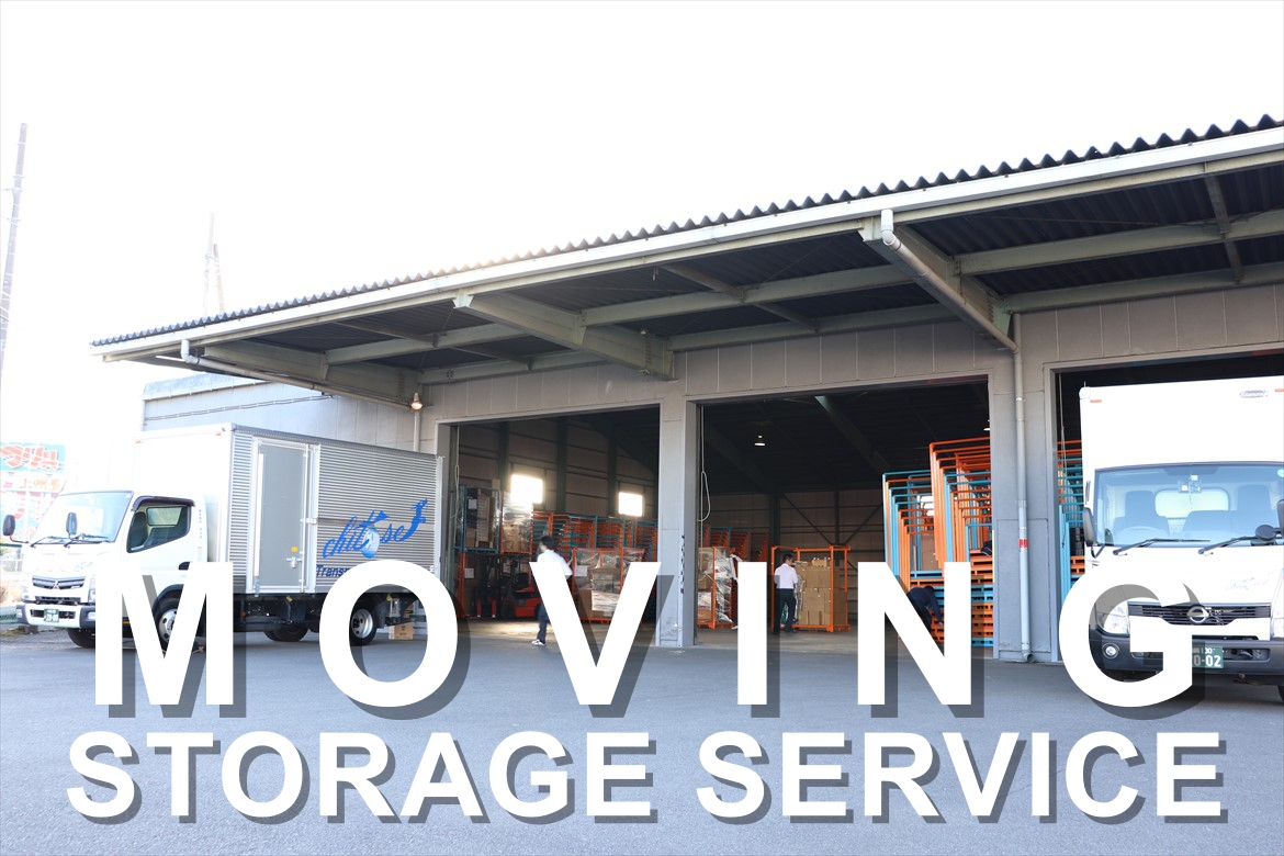引越保管便|MOVING STORAGE SERVICE