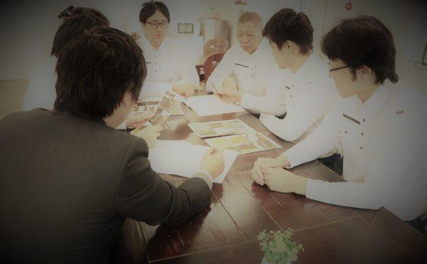 業務改善会議.2