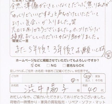 渋井様から後日頂いたお手紙