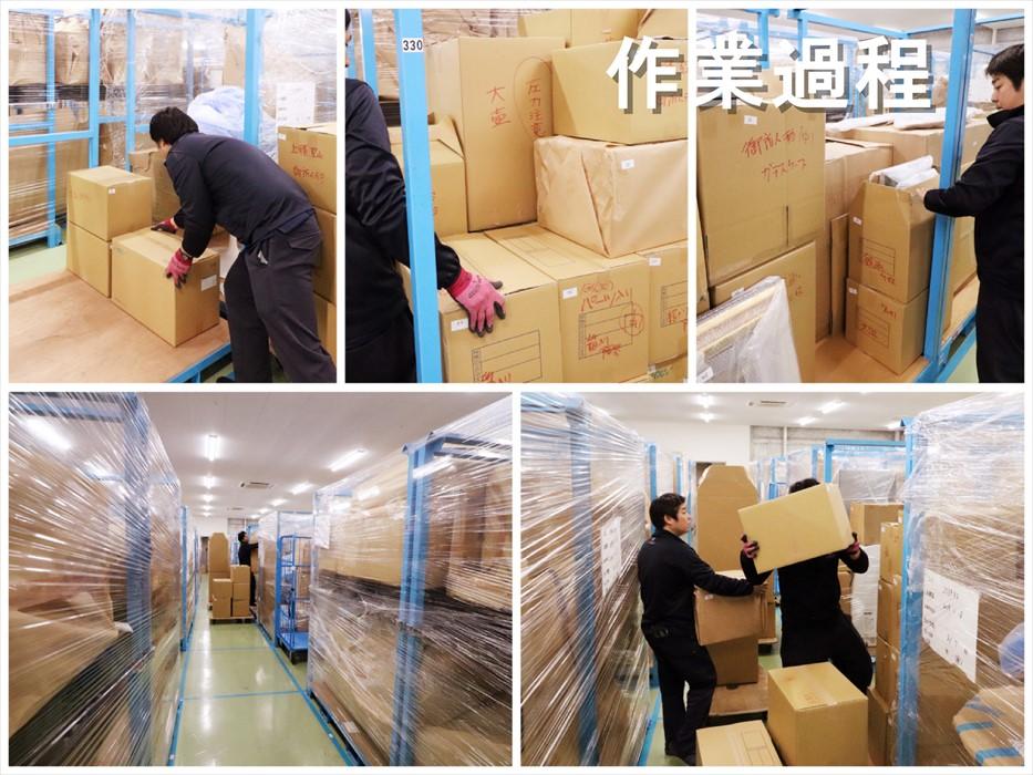 倉庫保管作業報告レポート