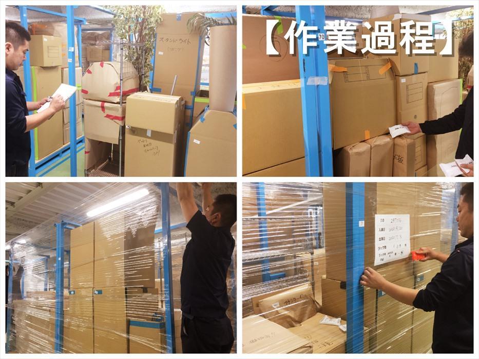 倉庫保管作業