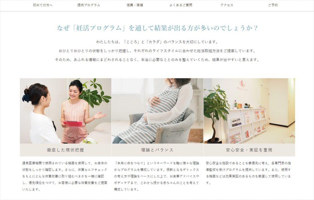 妊活デトックスラボ.2
